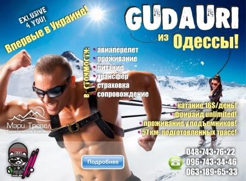Горнолыжные туры на Гудаури из Одессы 650 у.е! (авиаперелет в стоимости тура). авиаперелет * * проживание в 2...