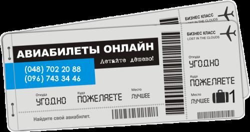 Цены на авиабилеты в Ош (Кыргызстан) Дешевые билеты и